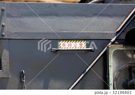 SL 架線注意 32196802