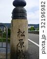 松原橋 32196982