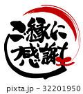 筆文字 ご縁に感謝(まる).n 32201950