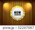 シアター 劇場 市民劇場のイラスト 32207067