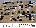 囲碁 32209490