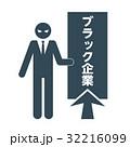 ビジネスマン ピクトグラム 23 32216099