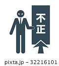ビジネスマン ピクトグラム 25 32216101