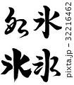 氷 筆文字 書体のイラスト 32216462