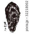 牡蠣 水墨画 生牡蠣のイラスト 32218002
