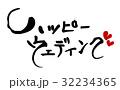 筆文字 ハッピーウェディング(ハート).n 32234365