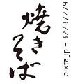 焼きそば 筆文字 文字のイラスト 32237279
