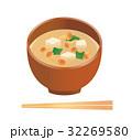 なめこ汁 味噌汁 料理のイラスト 32269580