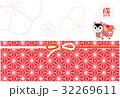 犬張子 年賀状 熨斗のイラスト 32269611
