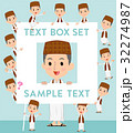 Arab man Brown vest Style text box 32274987