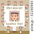Arab man jacket Style text box 32280983