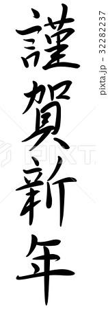 文字素材「謹賀新年」 32282237