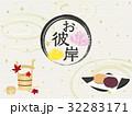 秋のお彼岸イメージ 32283171