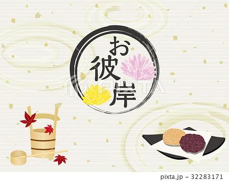 秋のお彼岸イメージのイラスト素材 32283171 Pixta