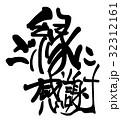 ご縁に感謝 筆文字 文字のイラスト 32312161