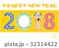 年賀状 年賀2018 はがきテンプレートのイラスト 32314422