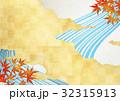 和を感じる背景素材(金箔、雲、流線、紅葉) 32315913