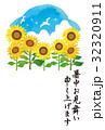 暑中見舞い ハガキ ひまわりのイラスト 32320911