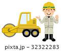 いろいろな職業 ロードローラーの運転手 32322283