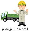いろいろな職業 ダンプカーの運転手 32322284