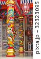 チャイニーズ 中国人 中華の写真 32323095