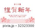 謹賀新年 年賀状 桜のイラスト 32323300