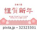 謹賀新年 年賀状 ハガキのイラスト 32323301