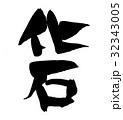 筆文字 化石 イラスト 32343005