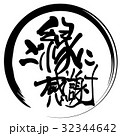 筆文字 ご縁に感謝(まる).n 32344642