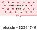 縁起物模様の年賀状 2018年 32344746