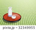 和盆 日本酒 畳のイラスト 32349955