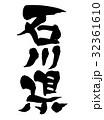 筆文字 文字 石川のイラスト 32361610
