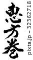 恵方巻 32362718