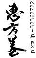 恵方巻 32362722