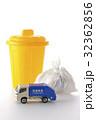 清掃車 ミニカー おもちゃの写真 32362856