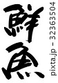 鮮魚 32363504