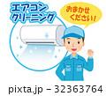 エアコンクリーニング 清掃業者 32363764