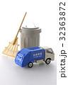 働く車、清掃車 32363872