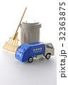 働く車、清掃車 32363875