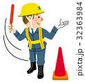 交通誘導員 男性 人物のイラスト 32363984