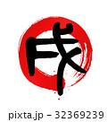 戌 年賀素材 筆文字のイラスト 32369239