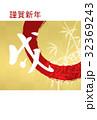 戌 年賀状 年賀状素材のイラスト 32369243
