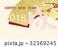 戌 年賀状 年賀状素材のイラスト 32369245
