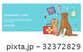 獣医 医院 横型のイラスト 32372829
