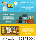 オフィス 職場 スペースのイラスト 32373008