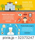 プラスチック プラスティック 手術のイラスト 32373247