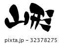 筆文字 文字 山形のイラスト 32378275