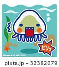 クラゲのいる海(青罫) 32382679