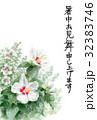 暑中見舞い ハガキテンプレート グリーティングのイラスト 32383746