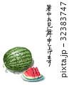 暑中見舞い ハガキテンプレート グリーティングのイラスト 32383747